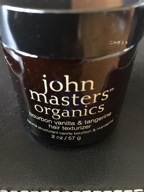 ジョンマスター オーガニックヘアワックス BVヘアテクスチャライザーのセット力が良いー24