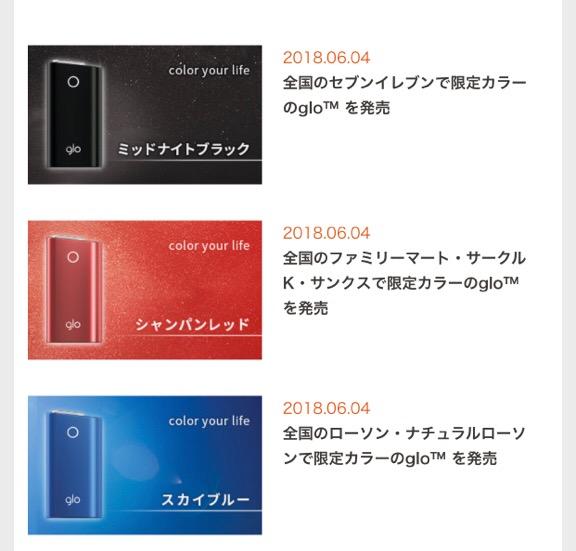 【コンビニ限定】glo(グロー) 販売開始!!皆さんも手に入れましょう! 2018.6.17(2018.7.8更新) ー24