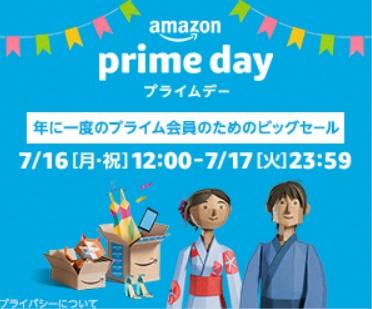 2018年 Amazonプライムデーは7月16日12時からスタート!!
